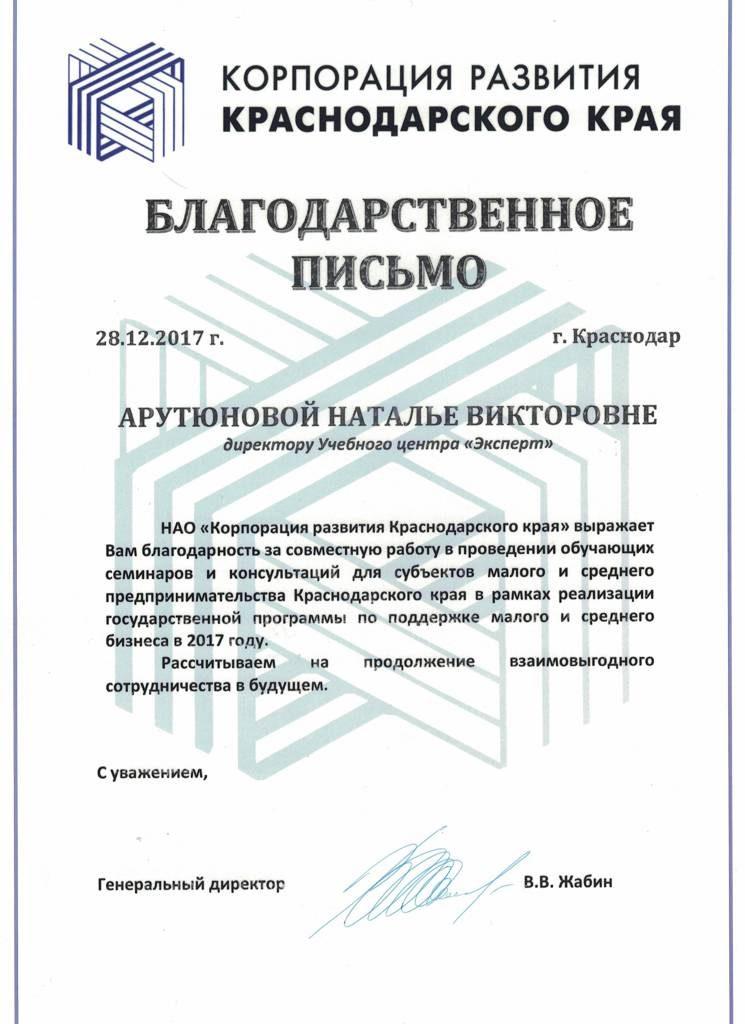 """Благодарственное письмо за обучение по охране труда, компания """"Корпорация развития Комсомольск-на-Амуреского края"""""""