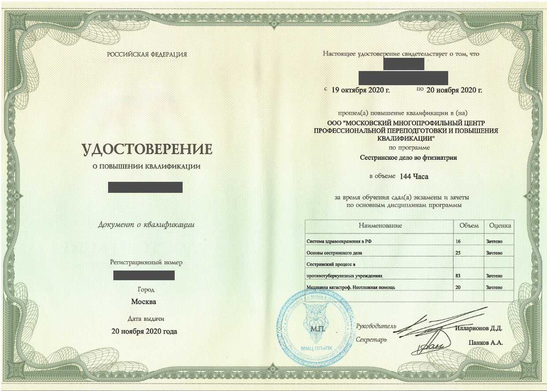 Удостоверение повышение квалификации